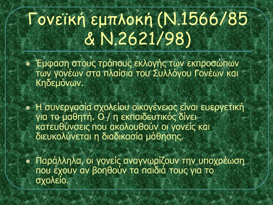 Γονεϊκή εμπλοκή (Ν.1566/85 & Ν.2621/98)