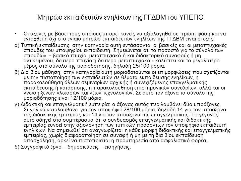 Μητρώο εκπαιδευτών ενηλίκων της ΓΓΔΒΜ του ΥΠΕΠΘ
