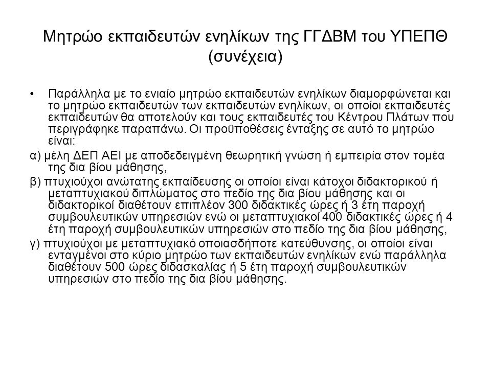 Μητρώο εκπαιδευτών ενηλίκων της ΓΓΔΒΜ του ΥΠΕΠΘ (συνέχεια)