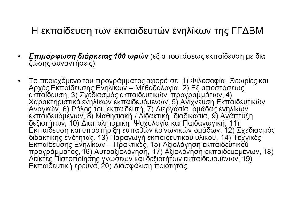 Η εκπαίδευση των εκπαιδευτών ενηλίκων της ΓΓΔΒΜ