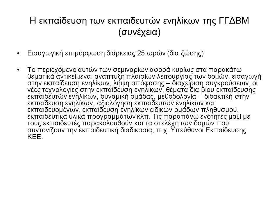 Η εκπαίδευση των εκπαιδευτών ενηλίκων της ΓΓΔΒΜ (συνέχεια)