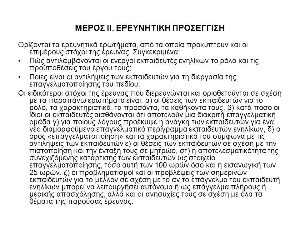 ΜΕΡΟΣ ΙΙ. ΕΡΕΥΝΗΤΙΚΗ ΠΡΟΣΕΓΓΙΣΗ