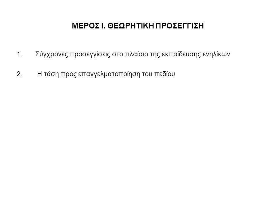 ΜΕΡΟΣ Ι. ΘΕΩΡΗΤΙΚΗ ΠΡΟΣΕΓΓΙΣΗ