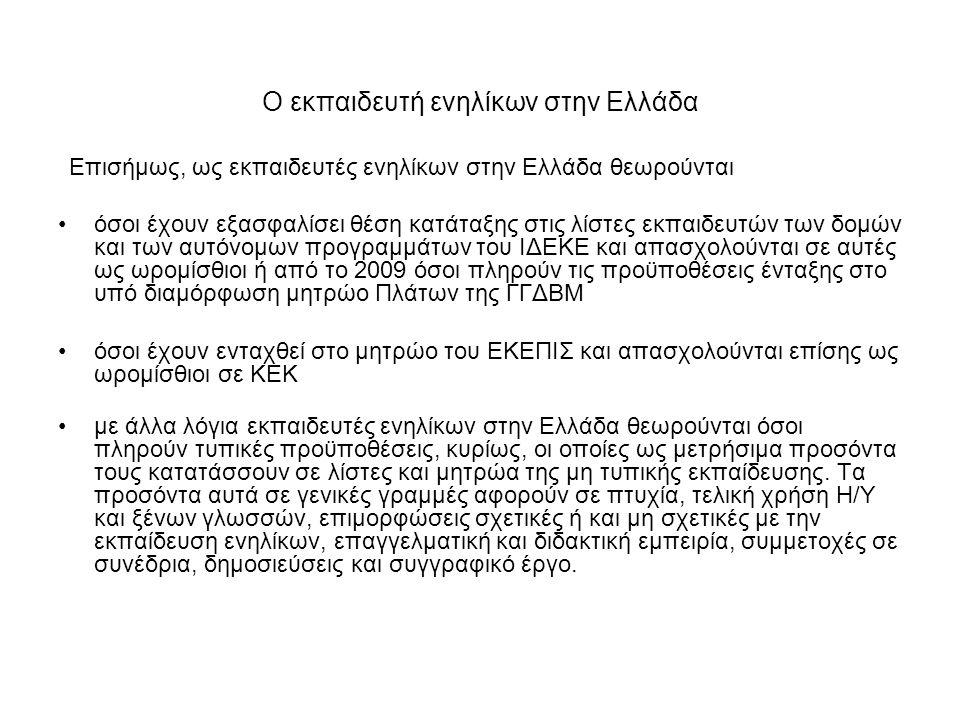 Ο εκπαιδευτή ενηλίκων στην Ελλάδα