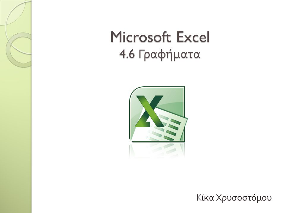 Microsoft Excel 4.6 Γραφήματα