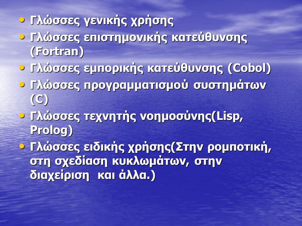 Γλώσσες γενικής χρήσης