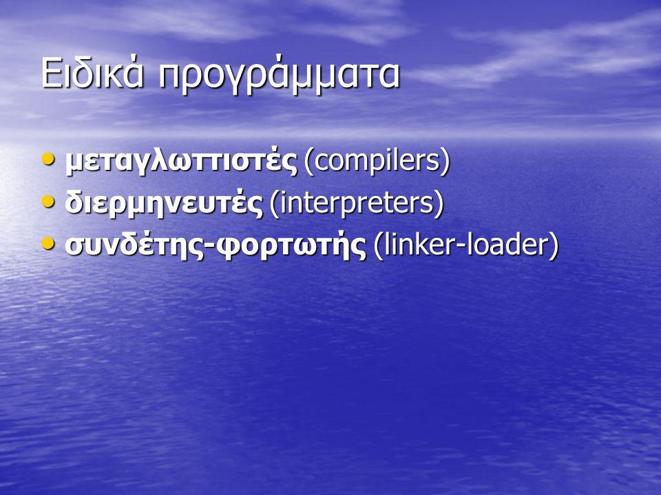 Ειδικά προγράμματα μεταγλωττιστές (compilers)