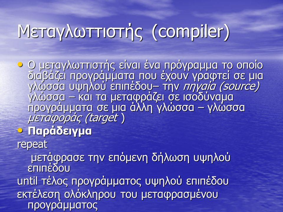 Μεταγλωττιστής (compiler)