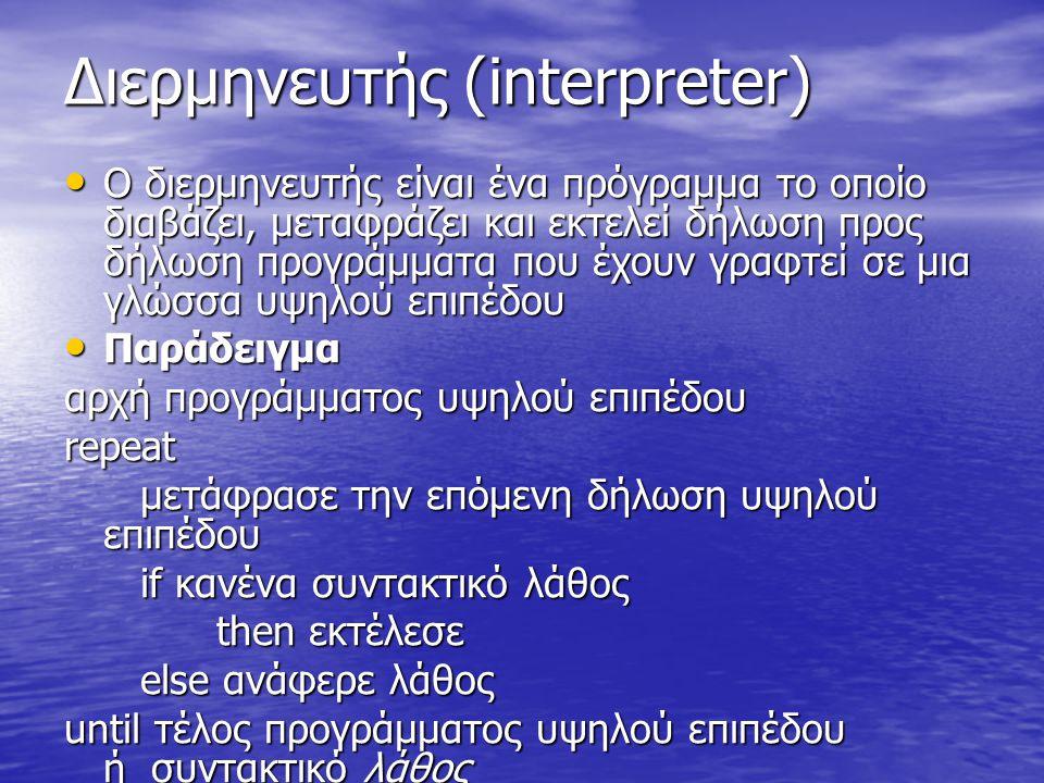 Διερμηνευτής (interpreter)