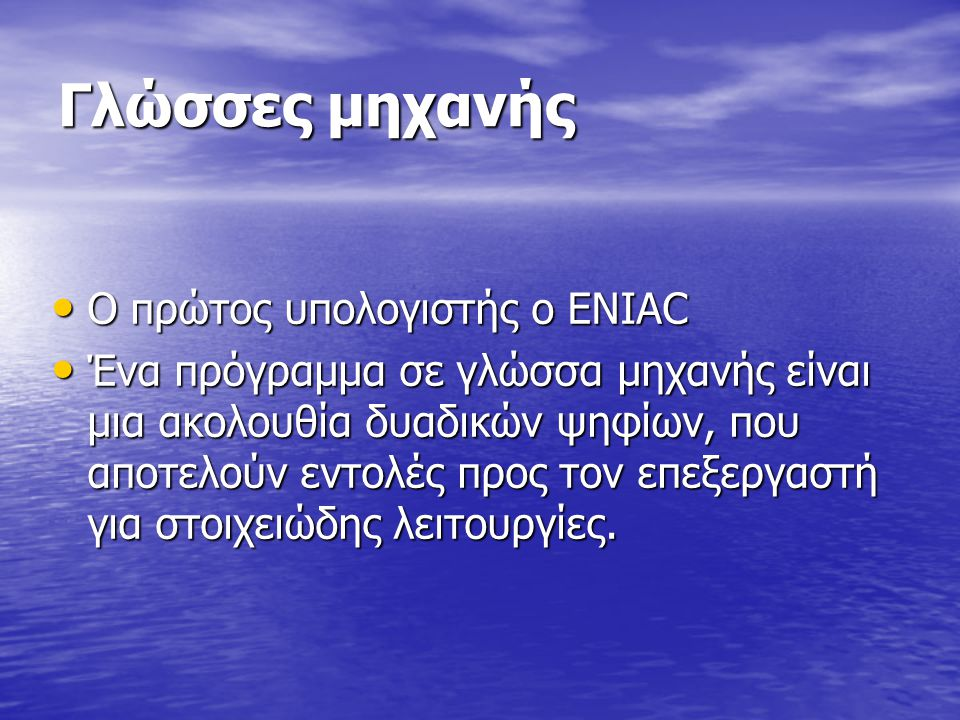 Γλώσσες μηχανής Ο πρώτος υπολογιστής ο ENIAC