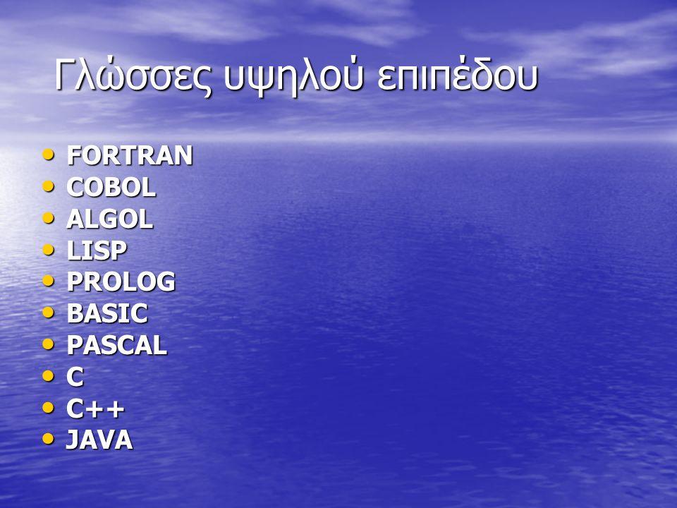 Γλώσσες υψηλού επιπέδου