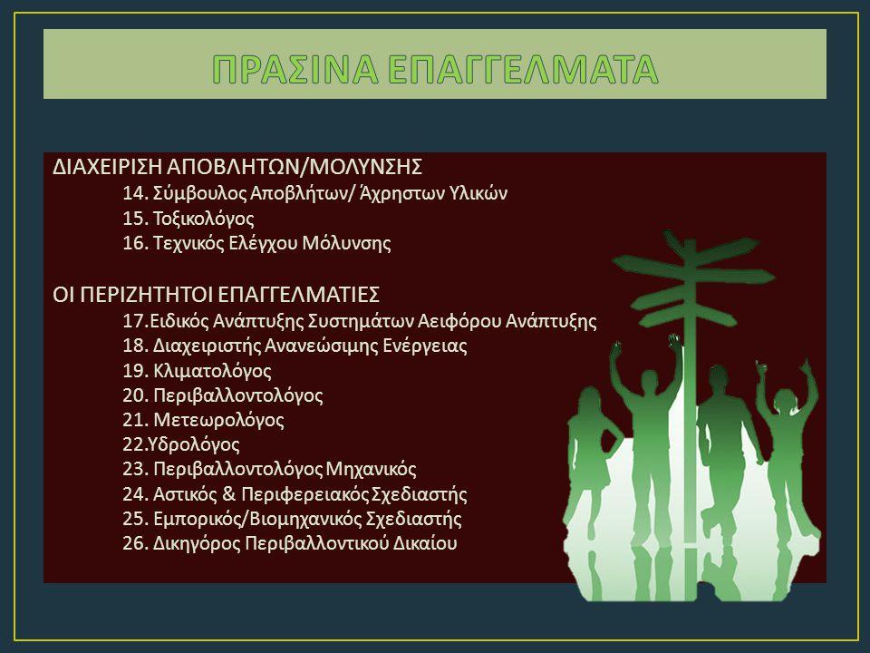 ΠΡΑΣΙΝΑ ΕΠΑΓΓΕΛΜΑΤΑ ΔΙΑΧΕΙΡΙΣΗ ΑΠΟΒΛΗΤΩΝ/ΜΟΛΥΝΣΗΣ