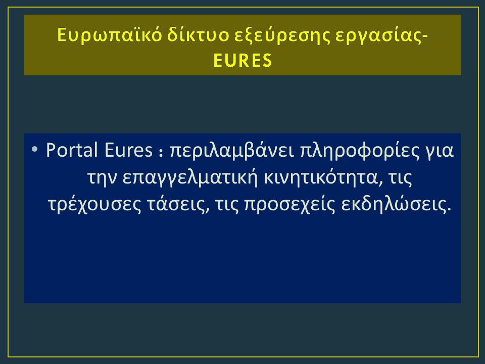 Ευρωπαϊκό δίκτυο εξεύρεσης εργασίας-EURES
