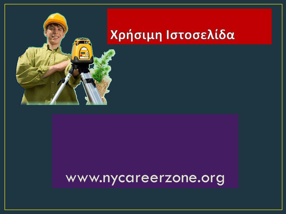 Χρήσιμη Ιστοσελίδα www.nycareerzone.org