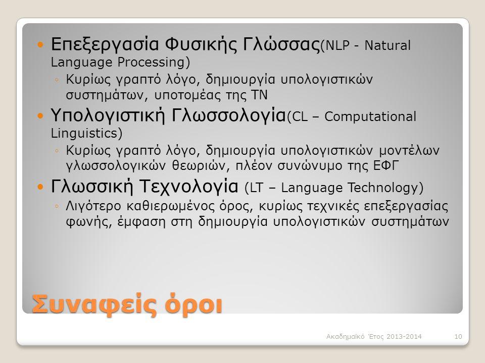 Επεξεργασία Φυσικής Γλώσσας(NLP - Natural Language Processing)