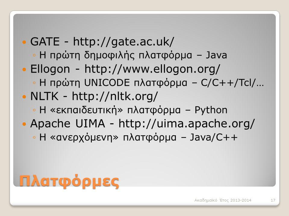 Πλατφόρμες GATE - http://gate.ac.uk/ Ellogon - http://www.ellogon.org/