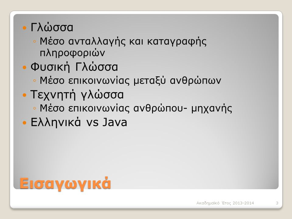Εισαγωγικά Γλώσσα Φυσική Γλώσσα Τεχνητή γλώσσα Ελληνικά vs Java