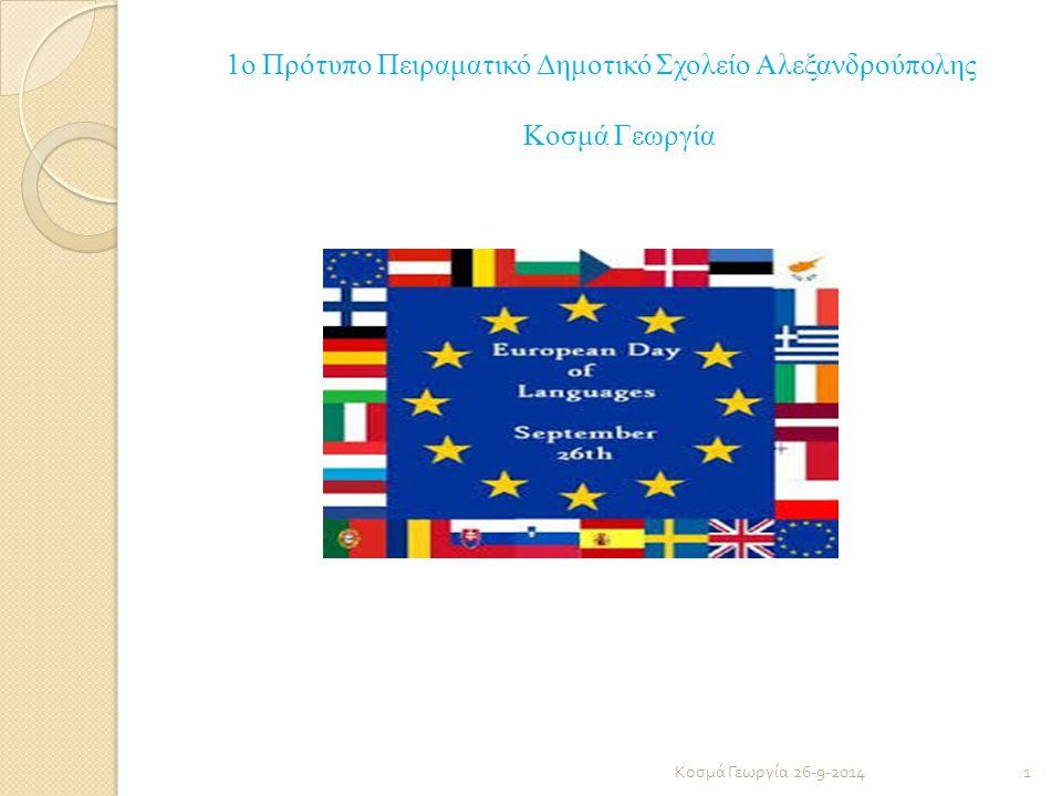 1o Πρότυπο Πειραματικό Δημοτικό Σχολείο Αλεξανδρούπολης Κοσμά Γεωργία