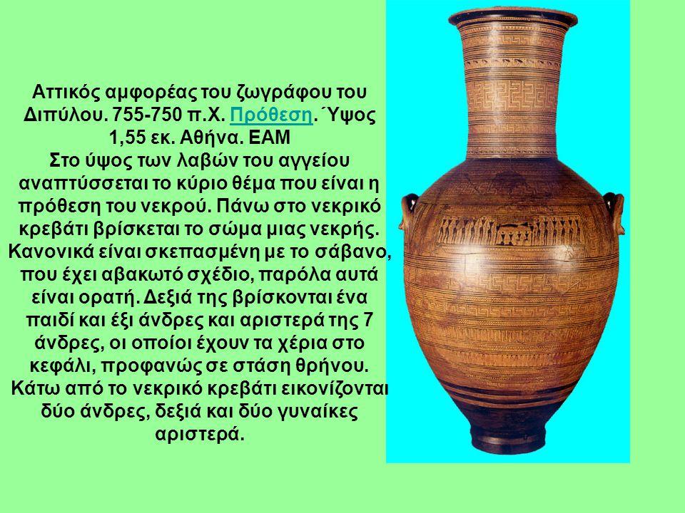 Αττικός αμφορέας του ζωγράφου του Διπύλου. 755-750 π. Χ. Πρόθεση