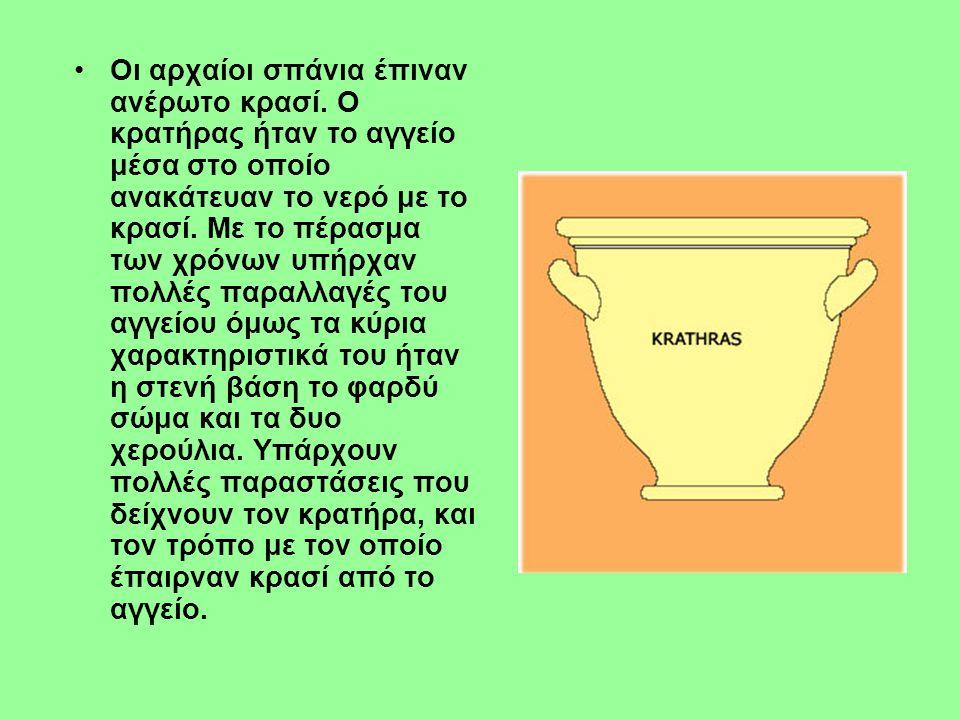 Οι αρχαίοι σπάνια έπιναν ανέρωτο κρασί