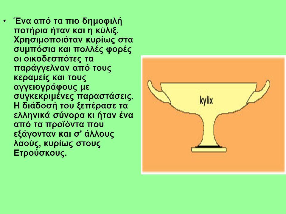 Ένα από τα πιο δημοφιλή ποτήρια ήταν και η κύλιξ