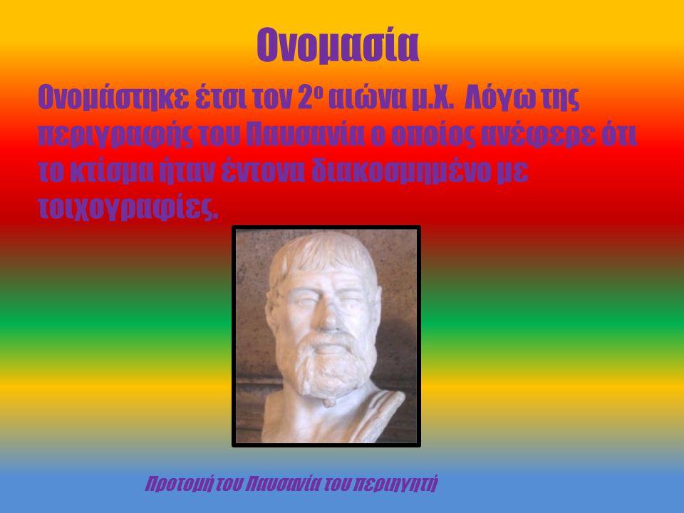 Ονομασία Ονομάστηκε έτσι τον 2ο αιώνα μ.Χ. Λόγω της περιγραφής του Παυσανία ο οποίος ανέφερε ότι το κτίσμα ήταν έντονα διακοσμημένο με τοιχογραφίες.