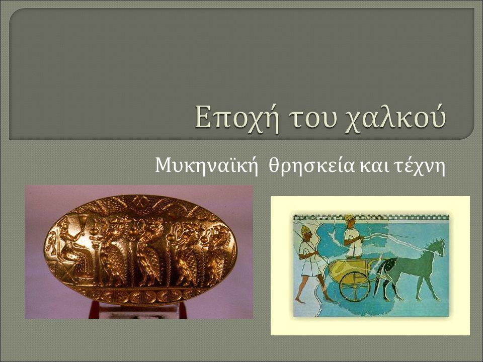 Μυκηναϊκή θρησκεία και τέχνη