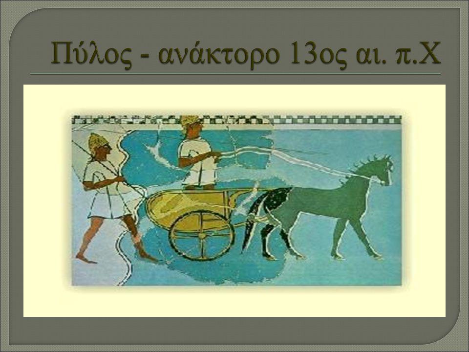 Πύλος - ανάκτορο 13ος αι. π.Χ