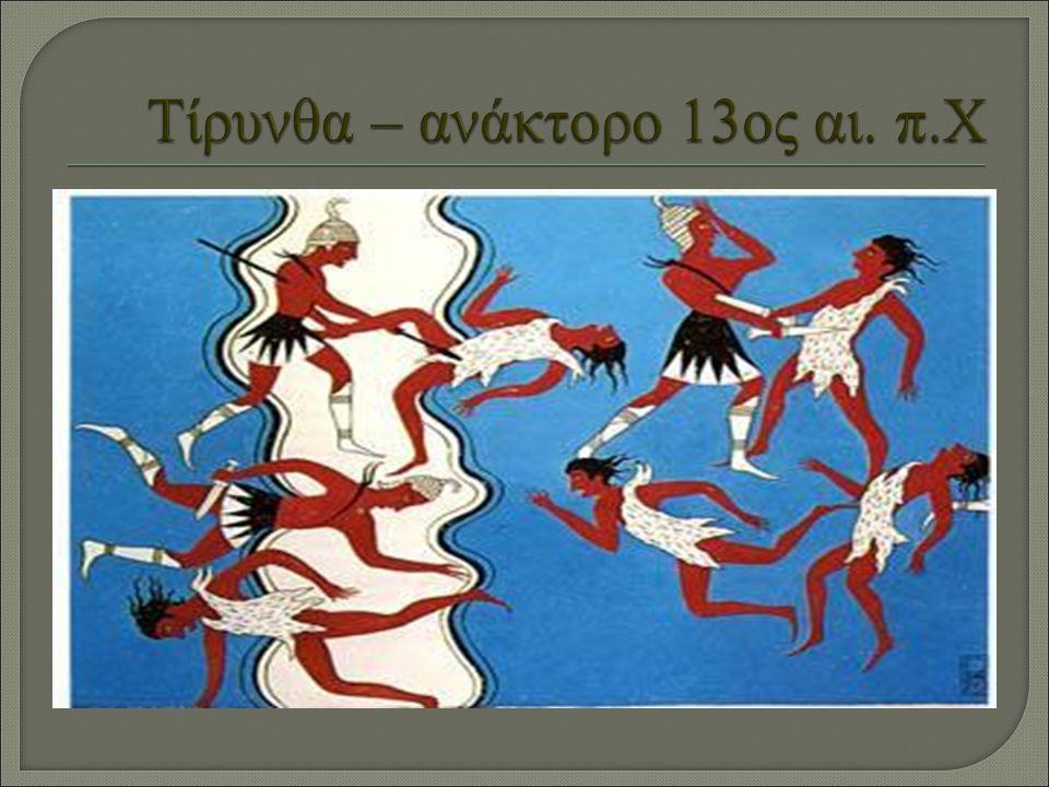 Τίρυνθα – ανάκτορο 13ος αι. π.Χ