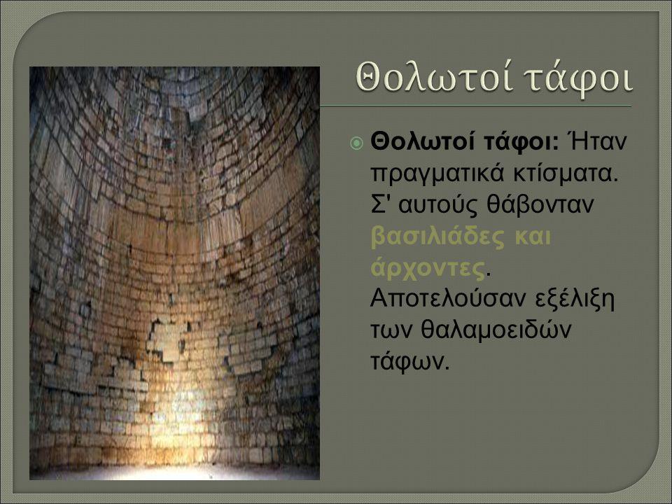Θολωτοί τάφοι Θολωτοί τάφοι: Ήταν πραγματικά κτίσματα.