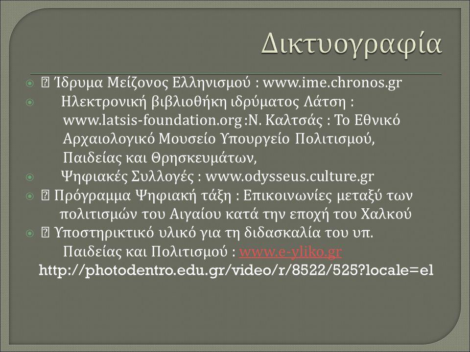 Δικτυογραφία  Ίδρυμα Μείζονος Ελληνισμού : www.ime.chronos.gr