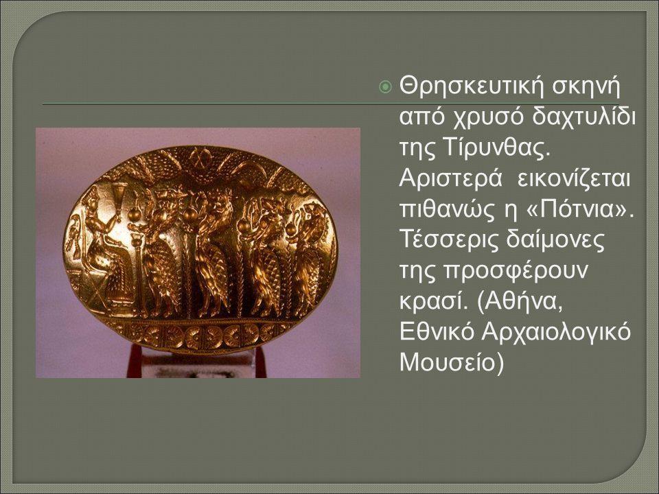 Θρησκευτική σκηνή από χρυσό δαχτυλίδι της Τίρυνθας
