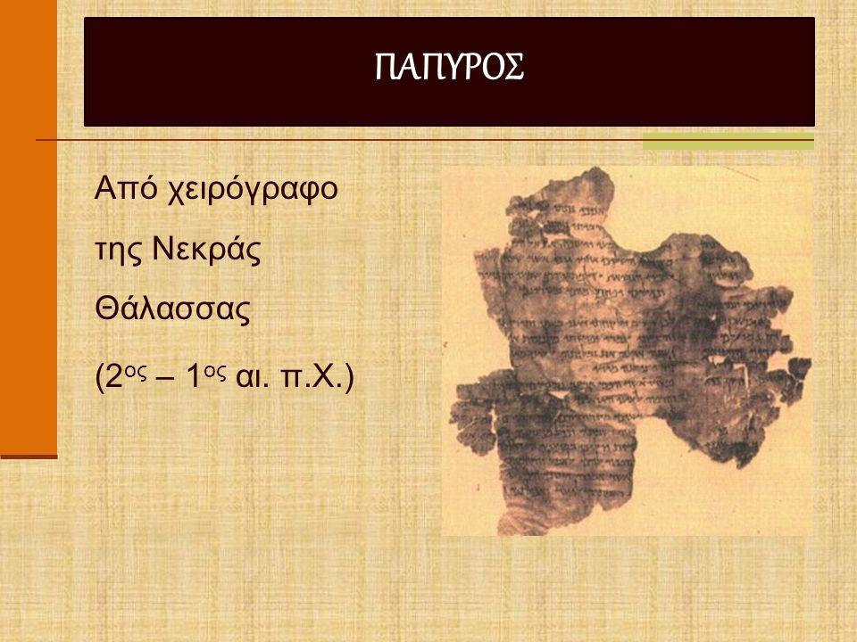 ΠΑΠΥΡΟΣ Από χειρόγραφο της Νεκράς Θάλασσας (2ος – 1ος αι. π.Χ.)
