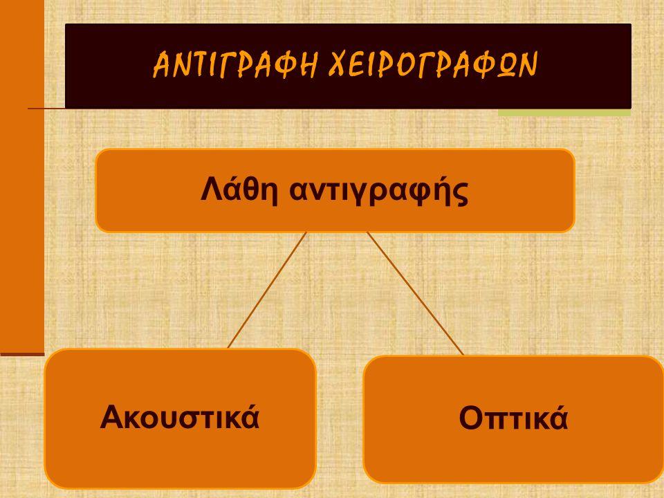 ΑΝΤΙΓΡΑΦΗ ΧΕΙΡΟΓΡΑΦΩΝ