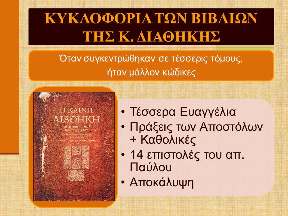 ΚΥΚΛΟΦΟΡΙΑ ΤΩΝ ΒΙΒΛΙΩΝ ΤΗΣ Κ. ΔΙΑΘΗΚΗΣ