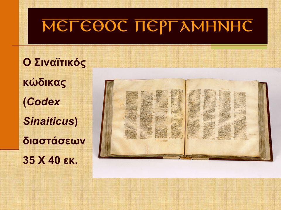 ΜΕΓΕΘΟΣ ΠΕΡΓΑΜΗΝΗΣ Ο Σιναϊτικός κώδικας (Codex Sinaiticus) διαστάσεων 35 Χ 40 εκ.