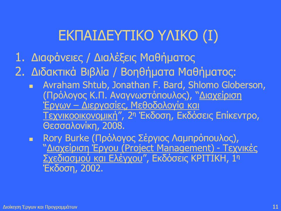 ΕΚΠΑΙΔΕΥΤΙΚΟ ΥΛΙΚΟ (Ι)