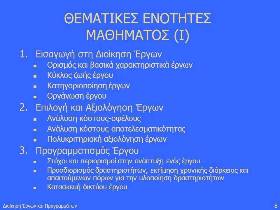 ΘΕΜΑΤΙΚΕΣ ΕΝΟΤΗΤΕΣ ΜΑΘΗΜΑΤΟΣ (Ι)