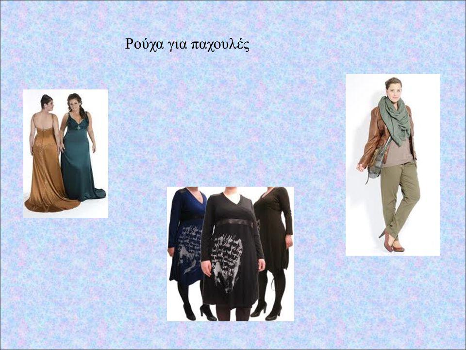 Ρούχα για παχουλές