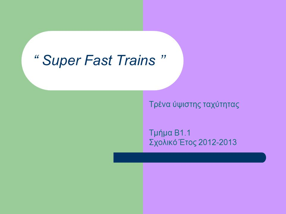 Τρένα ύψιστης ταχύτητας Τμήμα Β1.1 Σχολικό Έτος 2012-2013