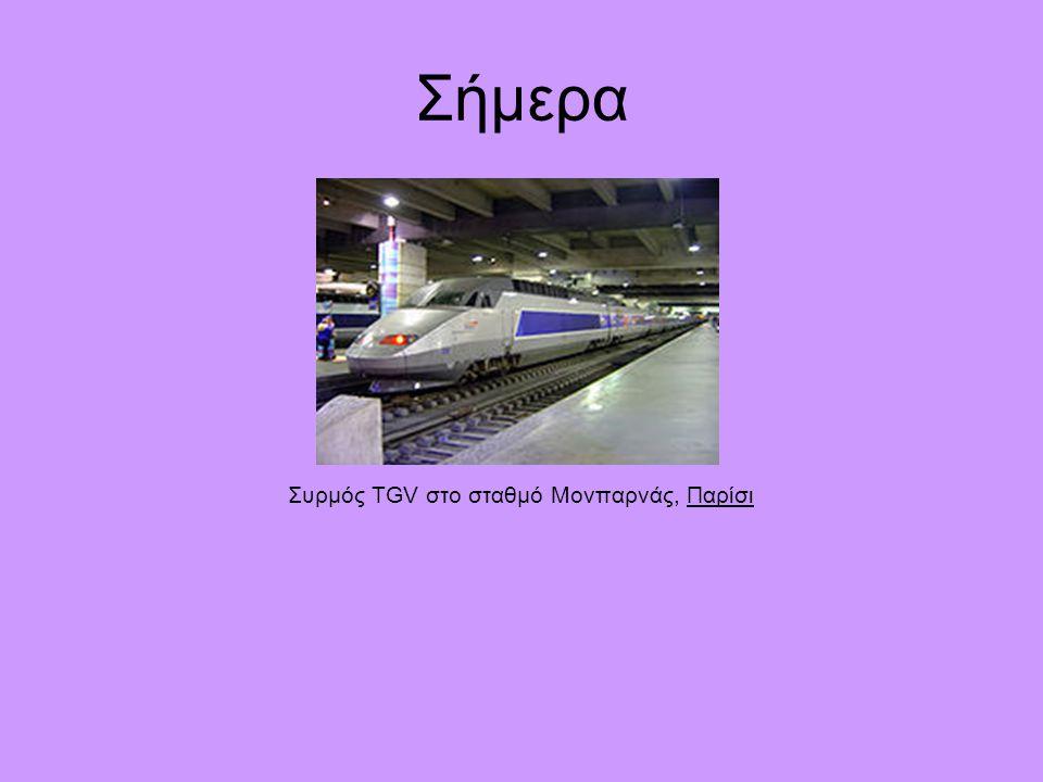 Σήμερα Συρμός TGV στο σταθμό Μονπαρνάς, Παρίσι