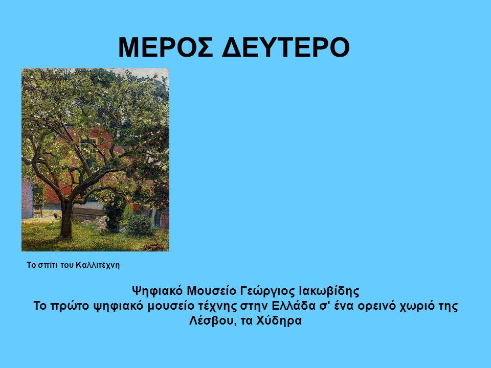 Ψηφιακό Μουσείο Γεώργιος Ιακωβίδης