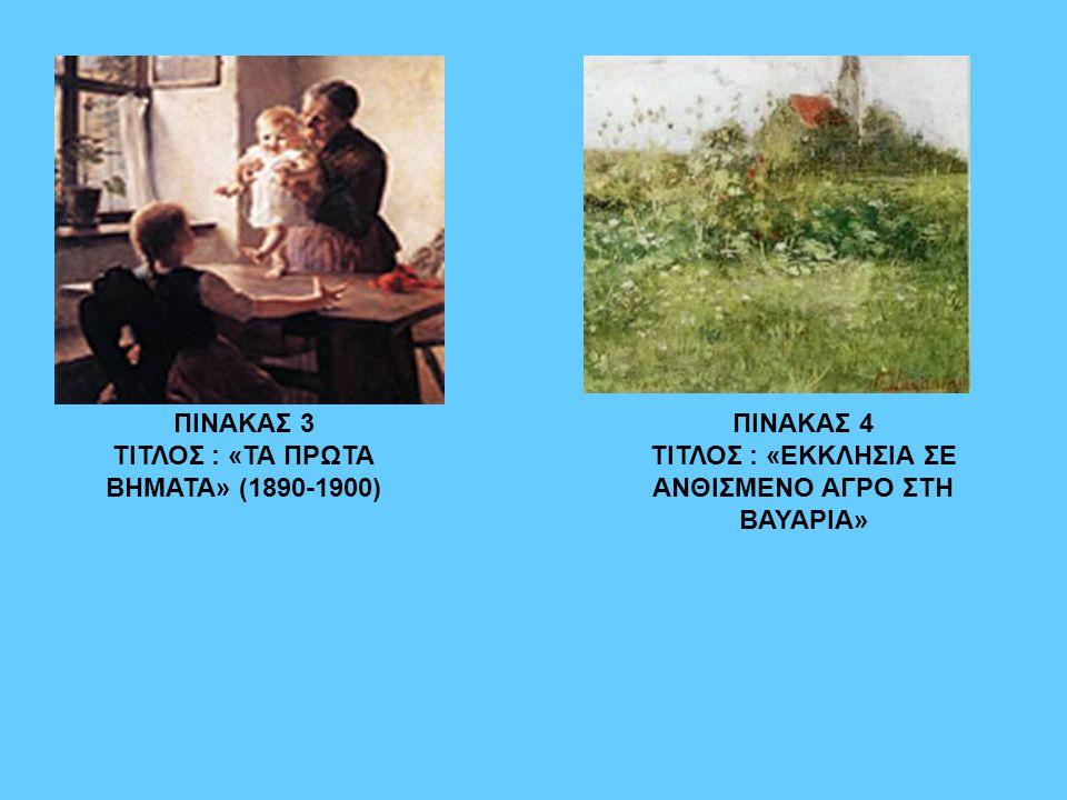 ΤΙΤΛΟΣ : «ΤΑ ΠΡΩΤΑ ΒΗΜΑΤΑ» (1890-1900) ΠΙΝΑΚΑΣ 4