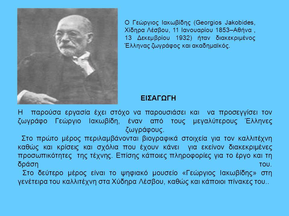 Ο Γεώργιος Ιακωβίδης (Georgios Jakobides, Χίδηρα Λέσβου, 11 Ιανουαρίου 1853–Αθήνα , 13 Δεκεμβρίου 1932) ήταν διακεκριμένος Έλληνας ζωγράφος και ακαδημαϊκός.