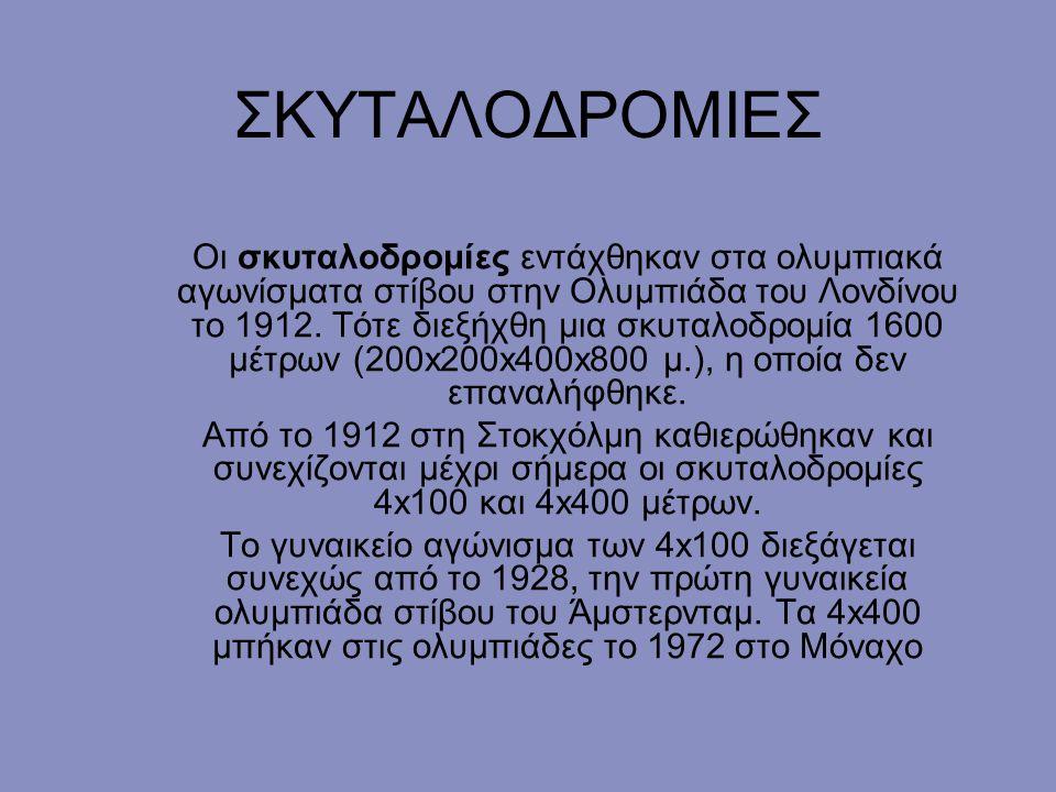 ΣΚΥΤΑΛΟΔΡΟΜΙΕΣ