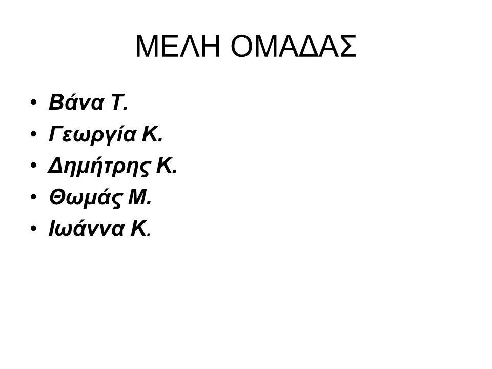 ΜΕΛΗ ΟΜΑΔΑΣ Βάνα Τ. Γεωργία Κ. Δημήτρης Κ. Θωμάς Μ. Ιωάννα Κ.