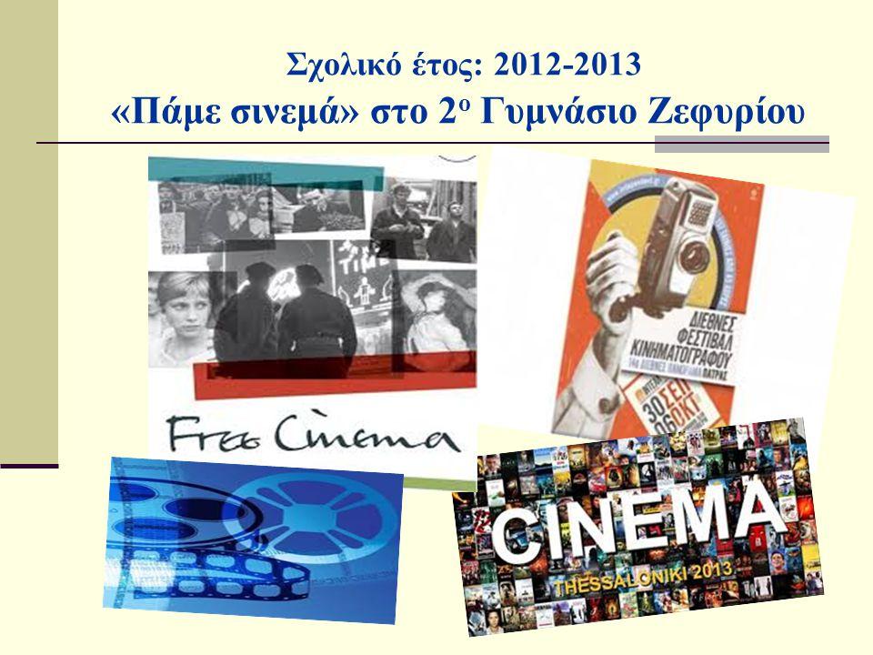 Σχολικό έτος: 2012-2013 «Πάμε σινεμά» στο 2ο Γυμνάσιο Ζεφυρίου