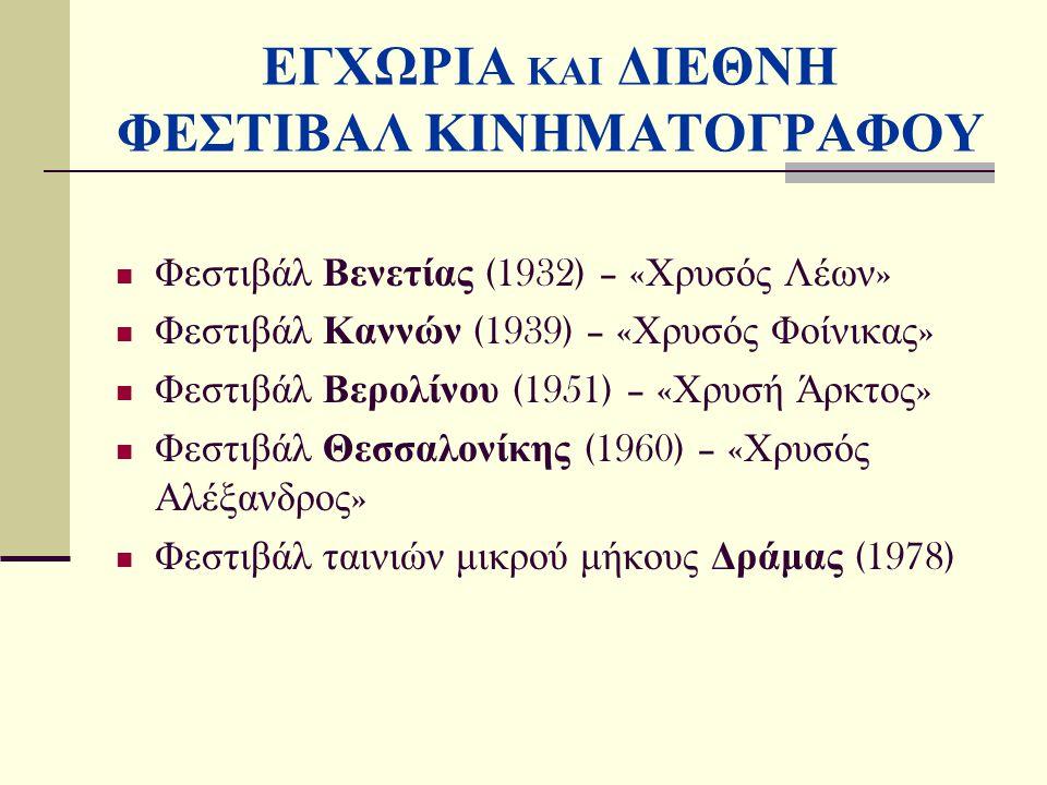 ΕΓΧΩΡΙΑ ΚΑΙ ΔΙΕΘΝΗ ΦΕΣΤΙΒΑΛ ΚΙΝΗΜΑΤΟΓΡΑΦΟΥ