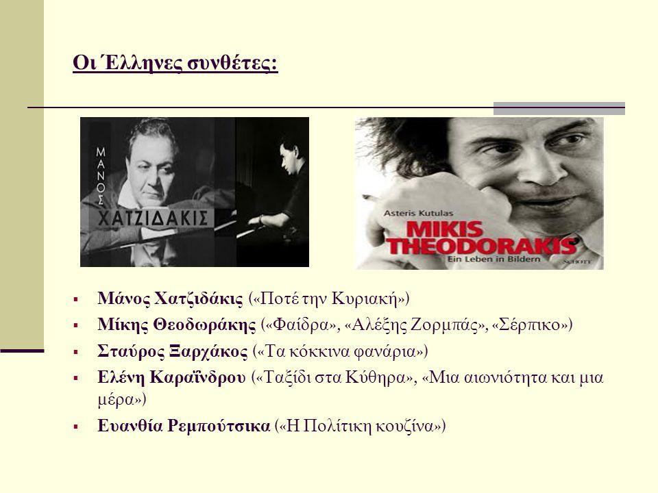 Οι Έλληνες συνθέτες: Μάνος Χατζιδάκις («Ποτέ την Κυριακή»)