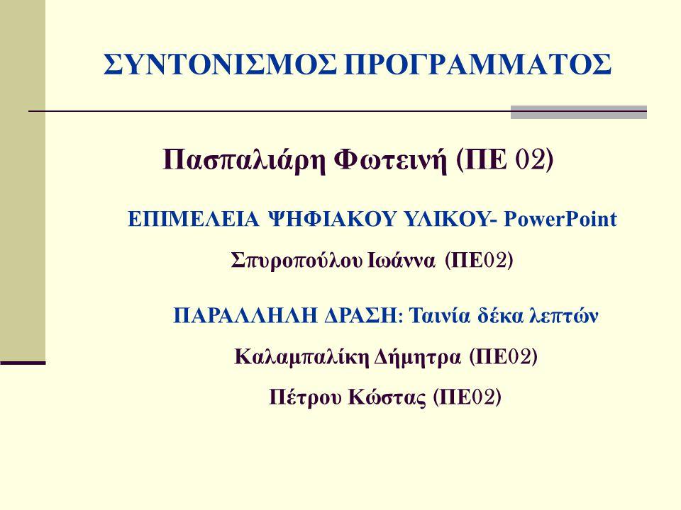 ΣΥΝΤΟΝΙΣΜΟΣ ΠΡΟΓΡΑΜΜΑΤΟΣ